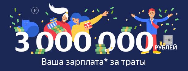 Выигрывайте от 150 до 500 000 ₽